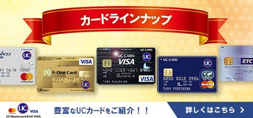 各種カード紹介